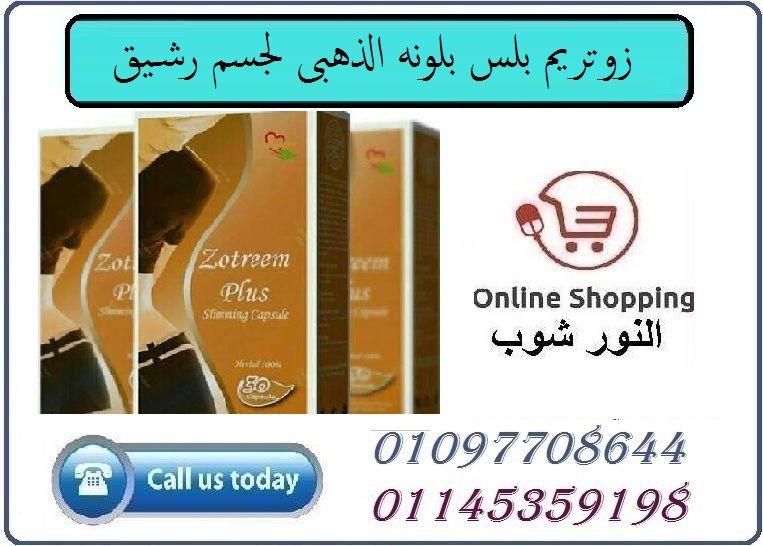 زوتريم بلس بلونه الذهبى لجسم رشيق Online Today Shopping