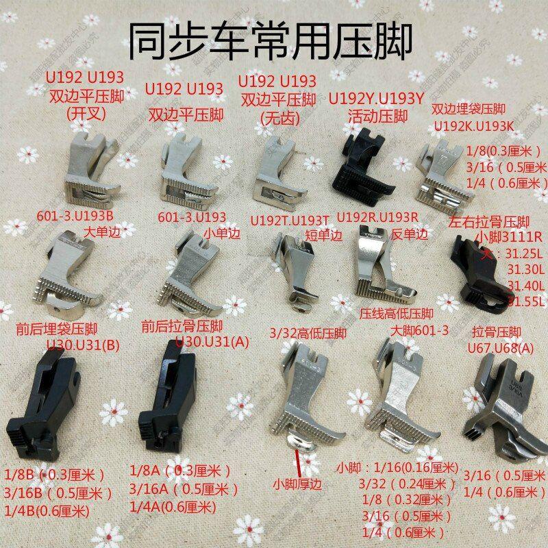 أدوات الخياطة والملحقات رخيص اشتري مباشرة من المورد بالصين متزامن سيارة الصحافة القدم الصناعية ماكينة خياطة من جانب واحد عالية ومنخفضة وقف الضغط ال Screwdriver