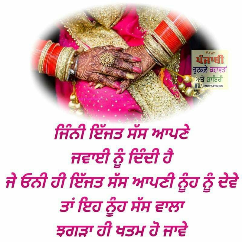 Pin by Kiran Rajput on punjabi quotes | Pinterest | Punjabi quotes ...