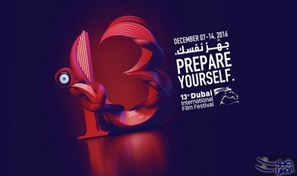 """""""دبى السينمائى"""" يستعين بخرزة زرقاء على أفيش…: استعان مهرجان دبي السينمائي الدولي فى دورته الـ13 بعين زرقاء على الأفيش الرسمى له، وذلك لمنع…"""