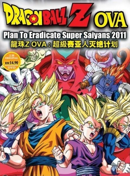 Dvd Anime Dragon Ball Z Ova Plan To Eradicate Super Saiyans 2011