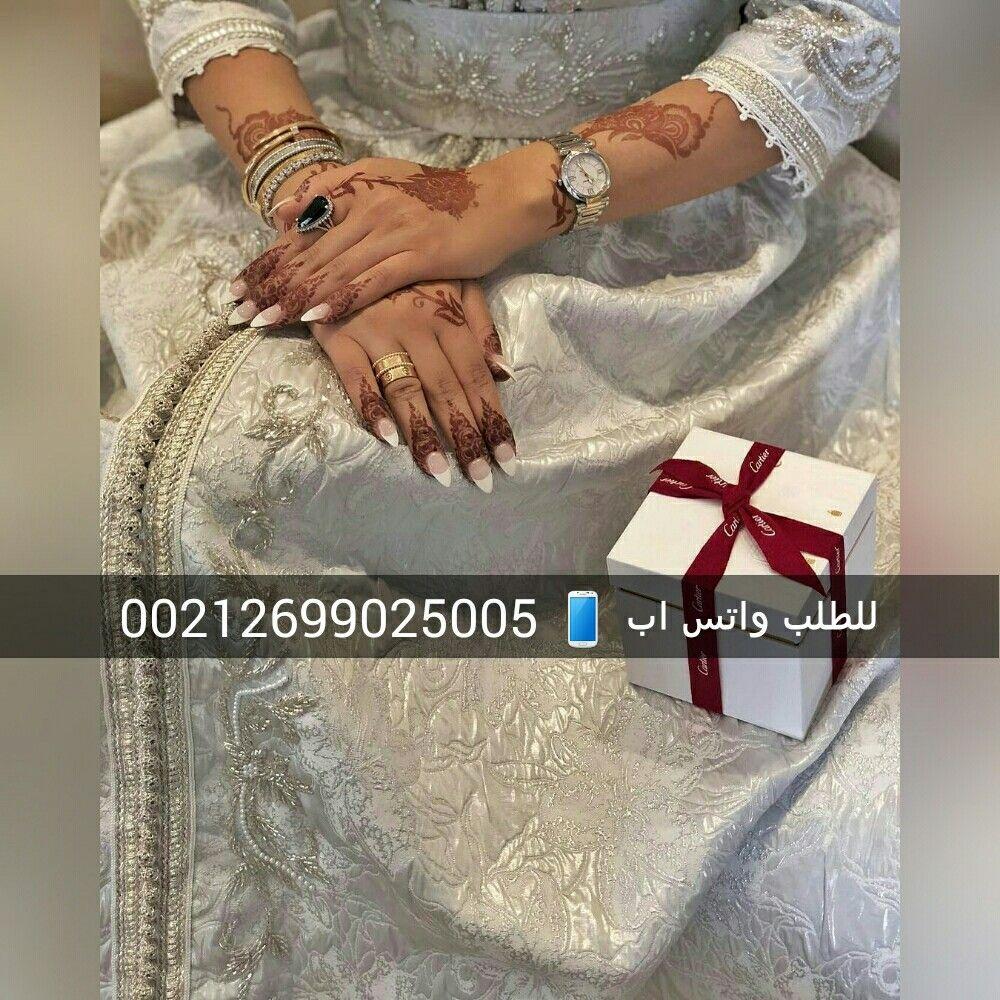 كولكشن قفطان 2018 للطلب حياكم واتس اب 00212699025005 قفطان الامارات تاجرة الشرقية الرياض فاشنيستا السعودية Wedding Silver Watch Fashion Accessories