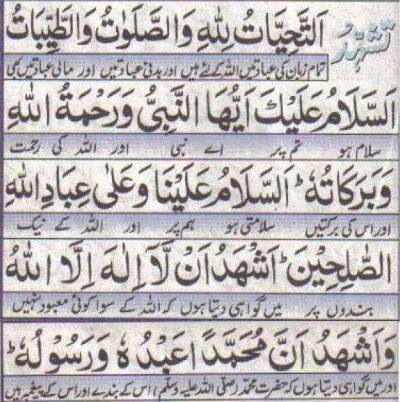 Attahiyat Full In Download