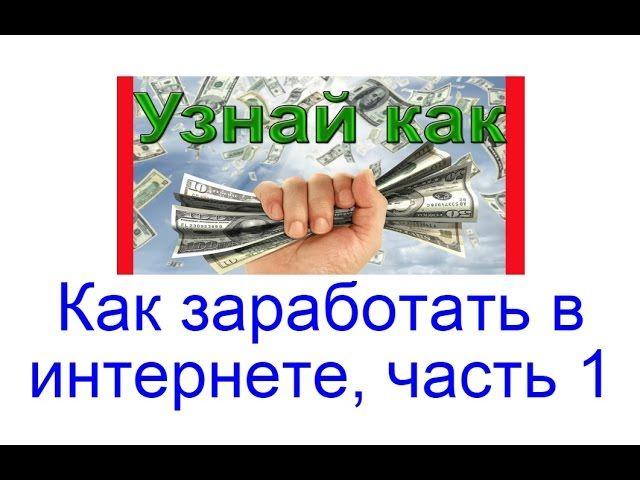Сайт для заработка денег в интернете с вложений методики заработка больших денег интернете