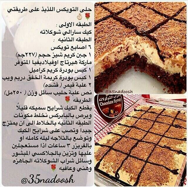 حلا التوكس Arabic Sweets Recipes Cold Desserts Sweets Recipes