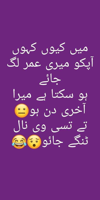 Memes Memes Funny Quotes Fun Quotes Funny Funny Positive Quotes Urdu Funny Quotes
