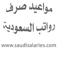 رواتب السعودية موعد صرف رواتب السعودية عداد تنازلي لمواعيد صرف الرواتب رواتب السعودية متى تنزل الرواتب بالابراج 1 Calligraphy Arabic Calligraphy Arabic