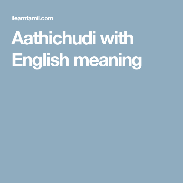 Aathichudi with English meaning | Tamil | English, Meant to be