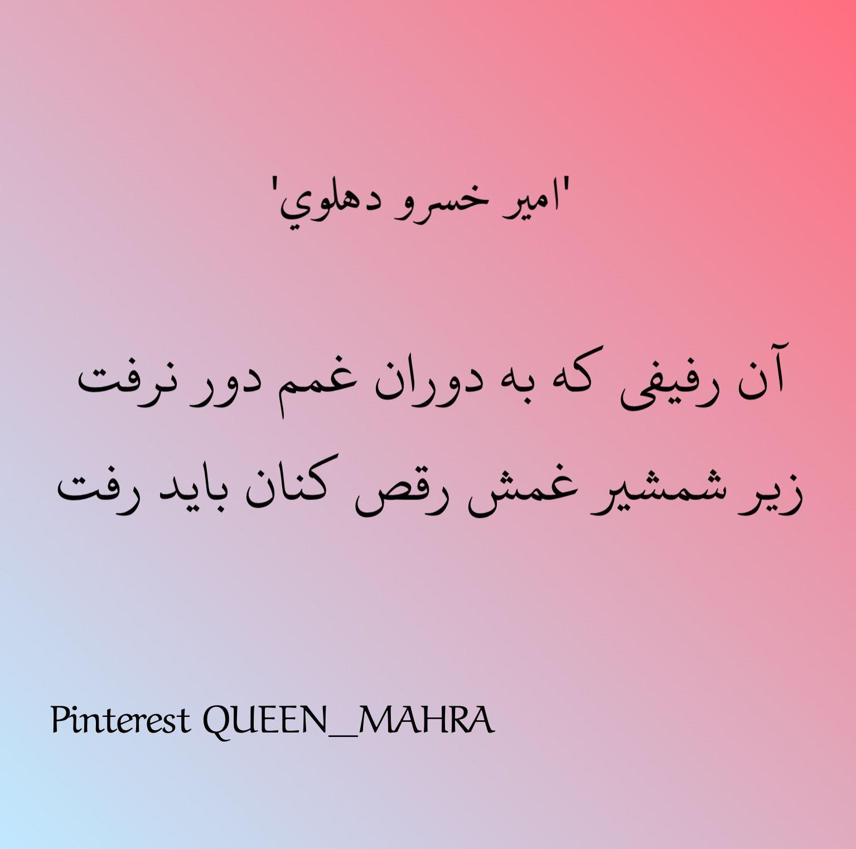 Persian Poem Persian Quote شعر فارسي Farsi Poem Persian Quotes Persian Poetry