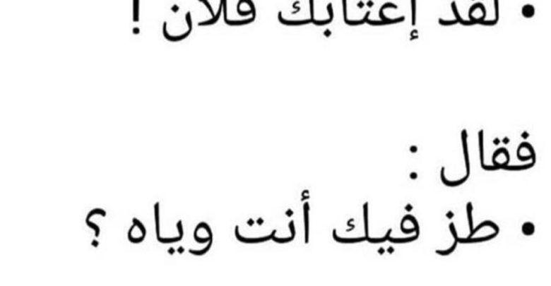 نكت مضحكة جدا مصرية 20 نكتة خطيرة هتفطسك من كتر الضحك Math Arabic Calligraphy Calligraphy