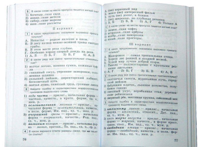 Спиши ру тестовые задания по русскому 6 класс