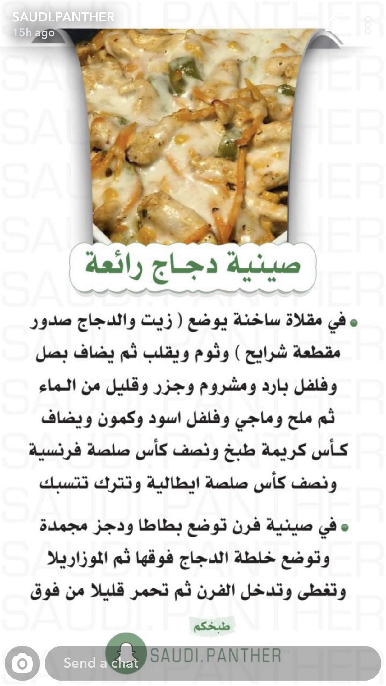 Pin By Mahassen Chahine On Recipes Arabian Food Arabic Food Food