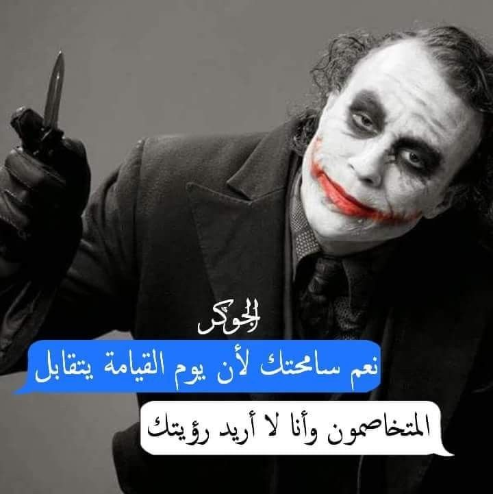 Pin By صالح الحجايا On أقوال الجووكر Joker Joker Quotes Wise Words Quotes Dad Quotes