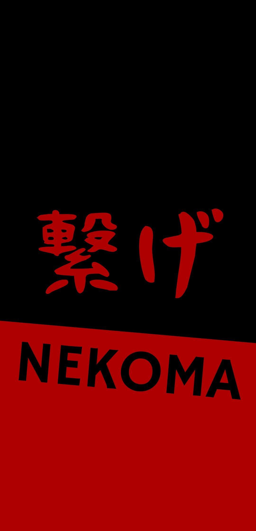 Haikyu Nekoma Banner Tsunage Wallpaper Kuroo Tetsurou In 2020 Haikyuu Nekoma Japanese Quotes Haikyuu