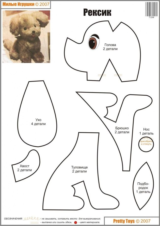 Reksik dog stuffed toy pattern | DIY projects & Inspiration ideas ...