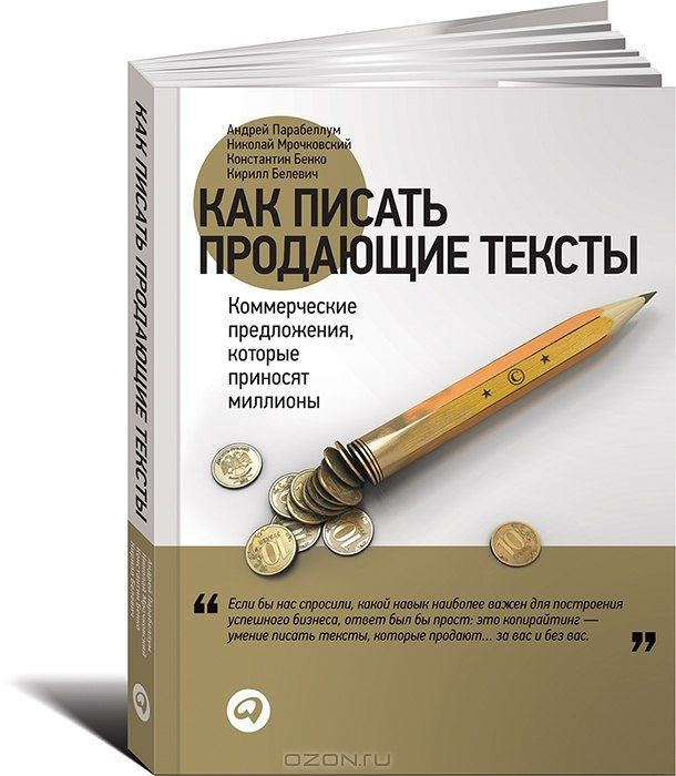 Как писать продающие тексты Андрей Парабеллум | Книги ...