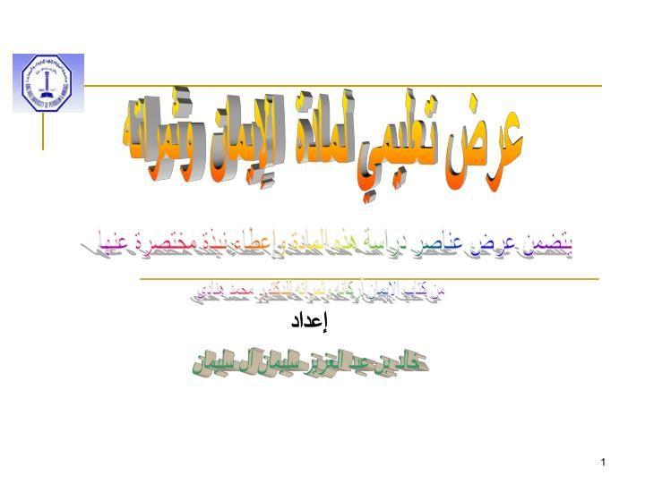 عرض تعليمي لمادة الإيمان وثمراته Calligraphy Arabic Calligraphy