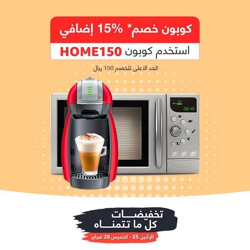 أحصل على خصم إضافي 15 مع كوبون Home150 عند التسوق من عروض الأجهزة المنزلية في تخفيضات كل ماتتمناه تسوق الآن Ht Coffee Maker Keurig Appliances
