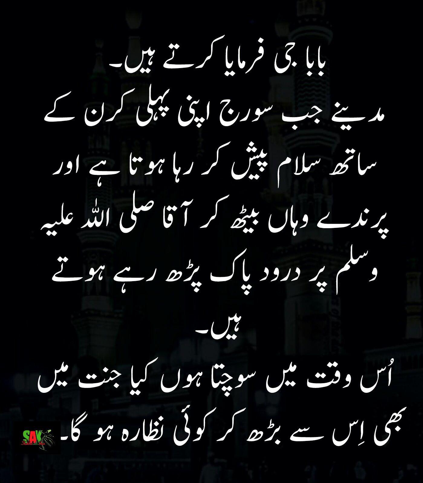 Baba Ji Islamic Quotes Deep Words My Poetry