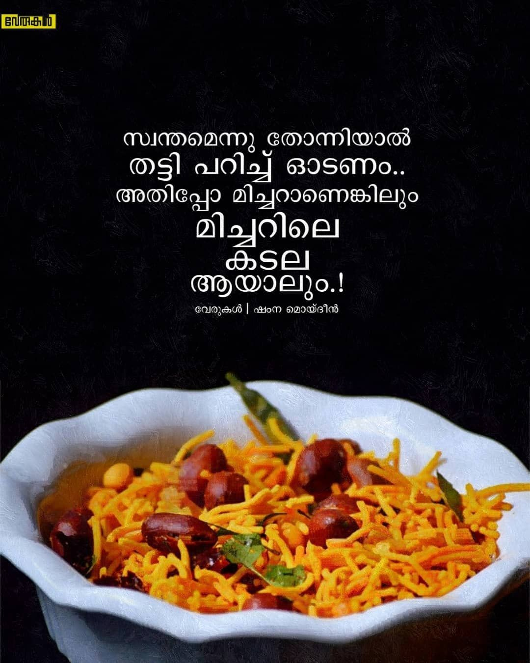 Image May Contain Text And Food Food Quotes Morning Love Quotes Malayalam Quotes