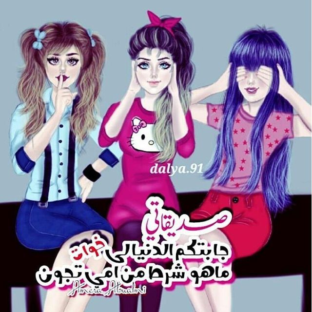 ثيم صديقات العمر صديقاتي صديقات صديقات العمر اختي Girly M Girl Cartoon Characters Best Friend Photography