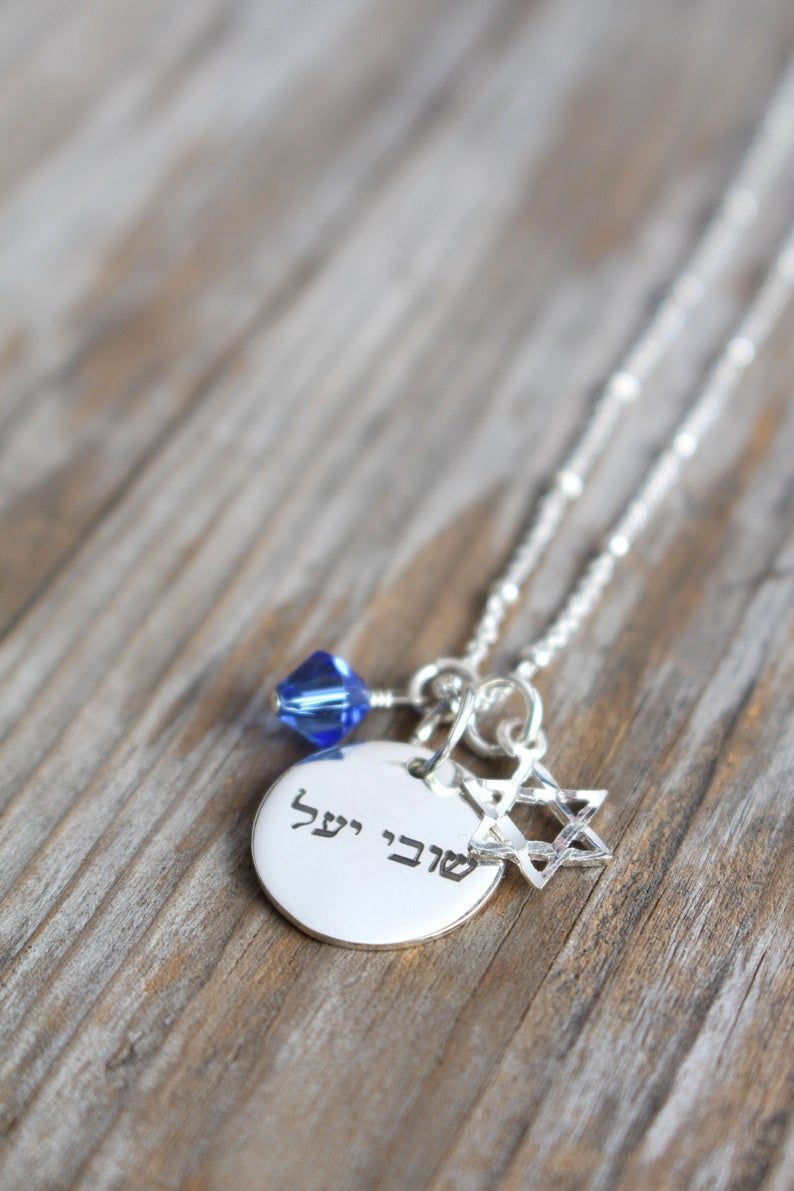 Crystal Jewish Necklace Personalized Necklace Star of David Necklace Bat Mitzvah Jewish Girl Gift Heart Necklace Chanukah gift