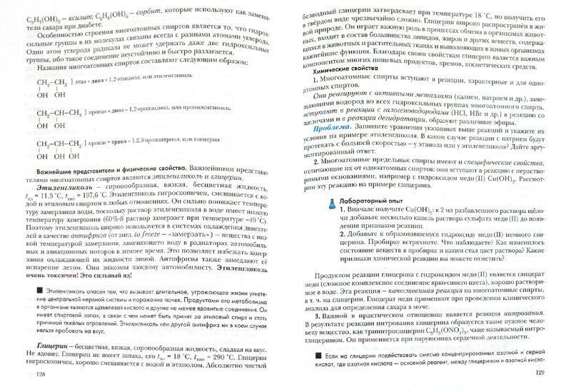 Спиши.ру второй класс т.е.демидова часть