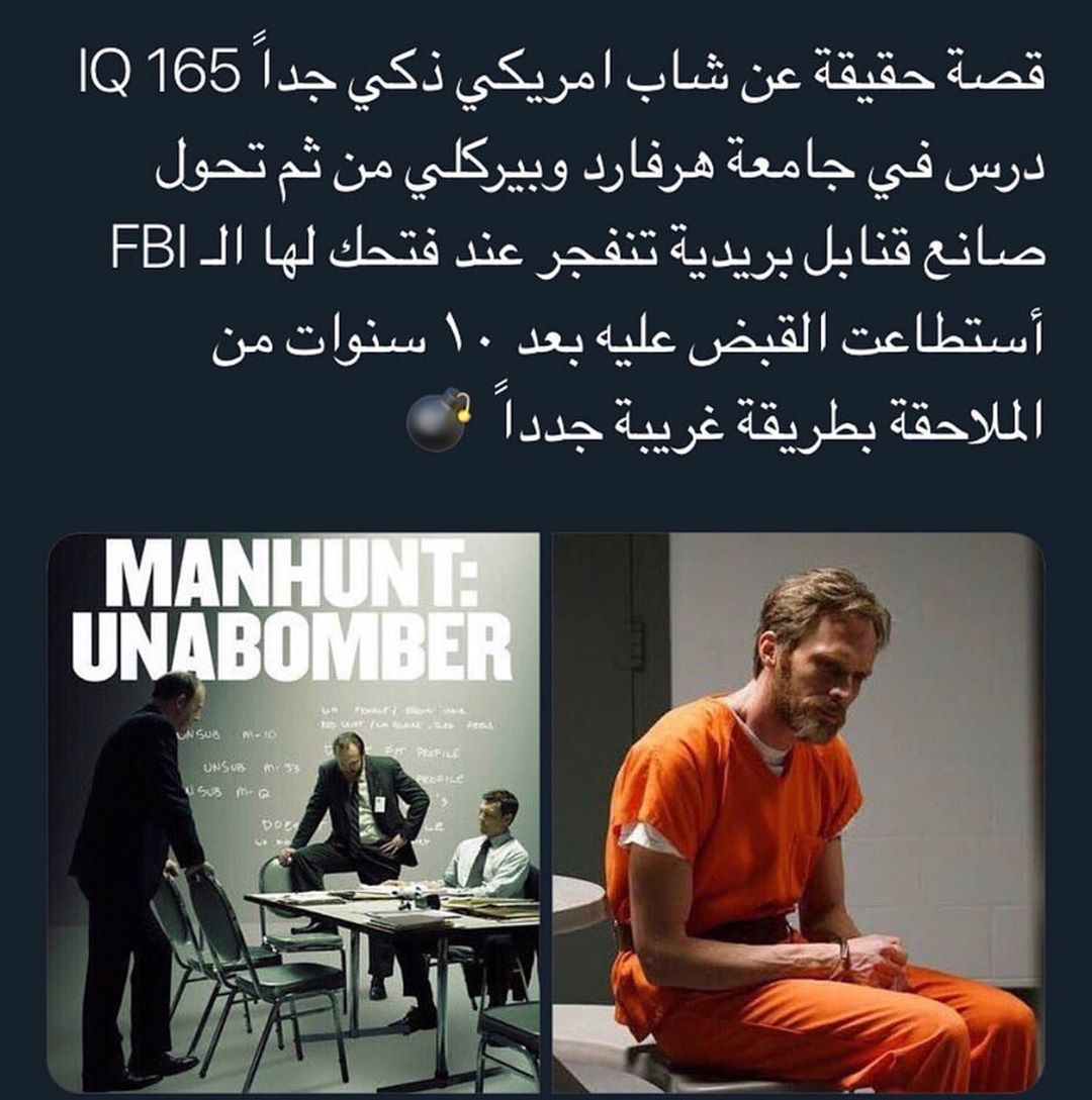 مسلسل من 6 حلقات متوفر بنتفلكس The Unebomer In 2020 Movie Quotes Funny Night Film Funny Films