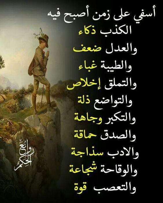 صور جميلة 2018 خلفيات جميلة جدا للفيس بوك Funny Arabic Quotes Proverbs Quotes Arabic Quotes