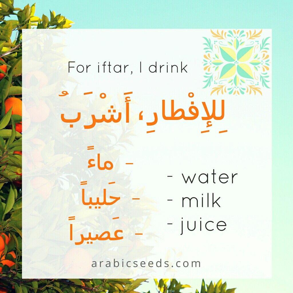 Ramadan In Arabic Integrate Arabic Into Your Life Arabic Seeds Bahasa Arab