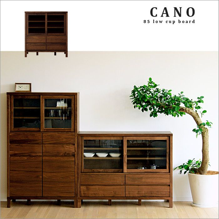 楽天市場 送料無料 開梱設置無料 5年保証 無垢 幅85cm 完成品 Cano