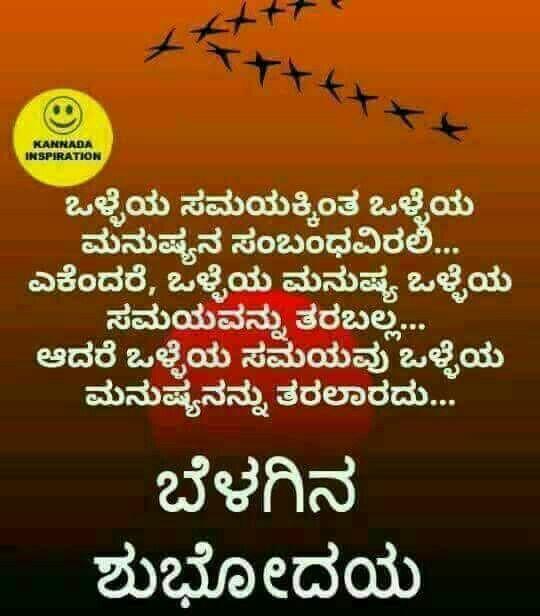 Pin By Vasuda On Kannada Quotes Morning Quotes Happy Morning