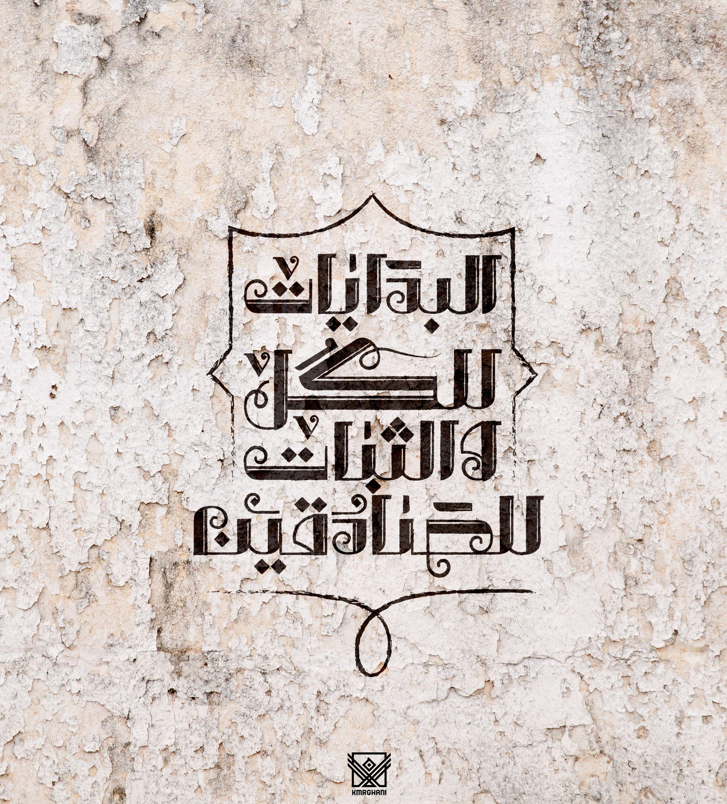 Dekor Salfetok Poisk V Google Arabic Calligraphy Calligraphy Pluto The Dog