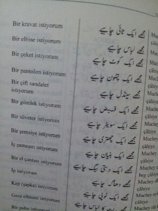 I Want Sentences In Turkish With Urdu Translation Learn Turkish Language Turkish Lessons Learn Turkish