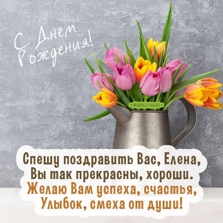 Поздравление с днем рождения от души открытки