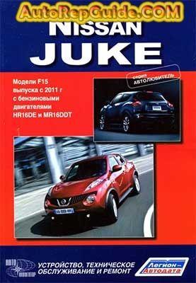 download free nissan juke f15 2011 repair manual car image rh pinterest com 2013 nissan juke service manual nissan juke service manual pdf