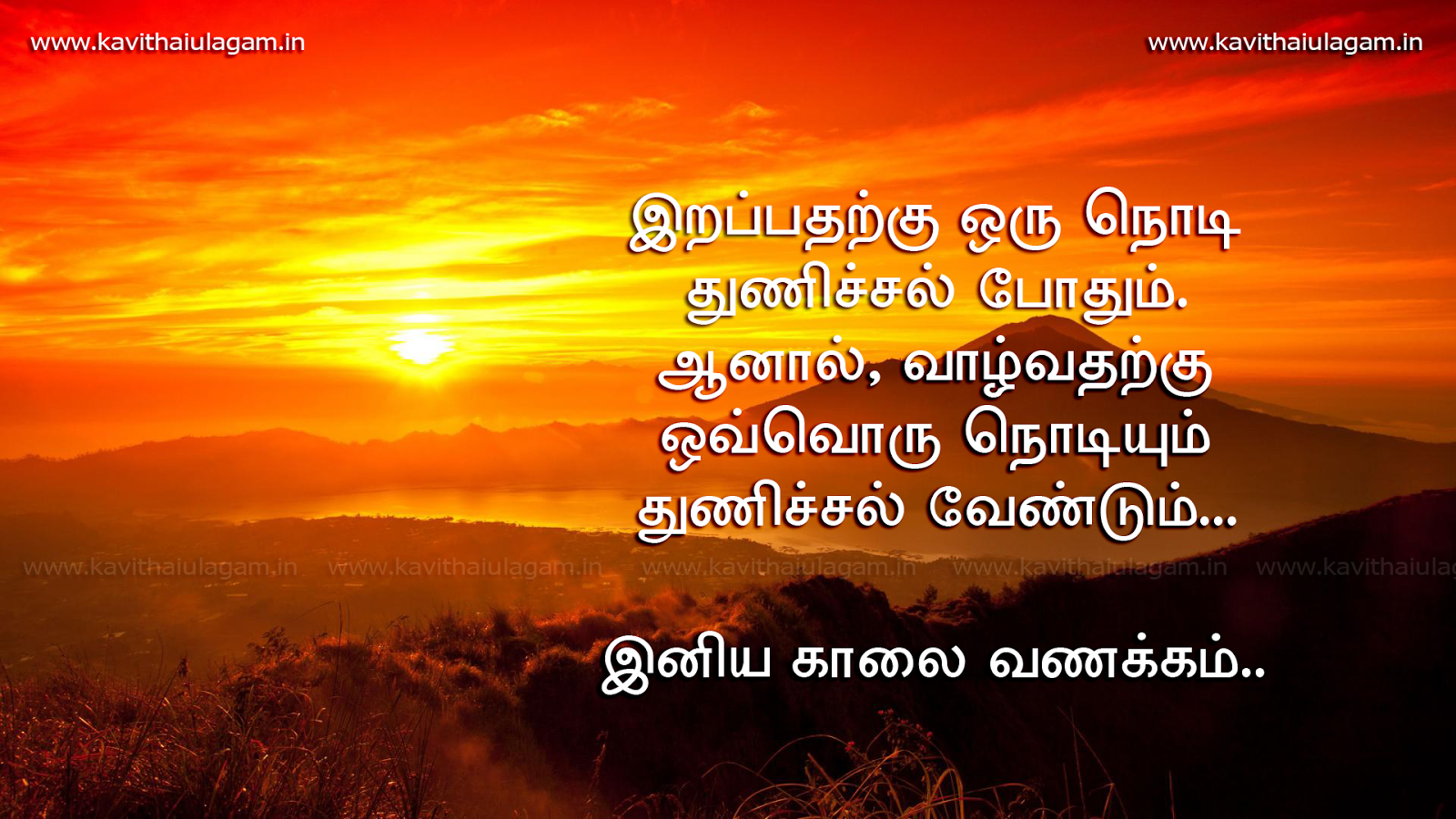 Good Morning Kavithai Images Pictures Wishes In Tamil Tamil Kavithai Kavithaigal Ulagam Good Morning Morning Pictures Morning
