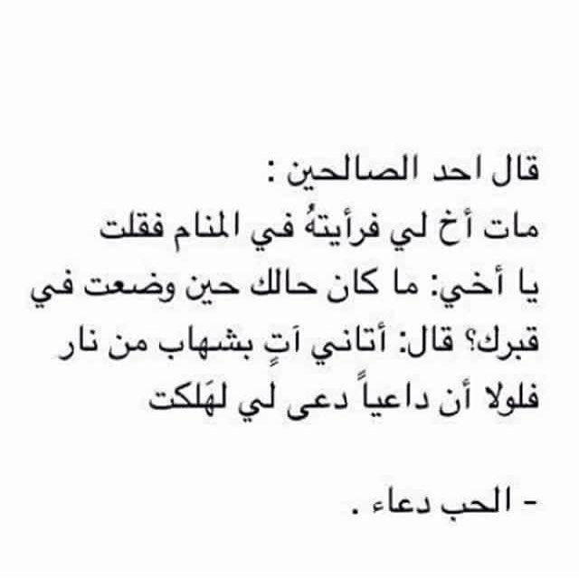 اللهم ارحم جميع موتانا وموتى المسلمين رحمة واسعة وتغمدهم برحمتك اللهم قهم عذابك يوم تبعث عبادك Al Islam Dini Islamic Love Quotes Quotes Quotations