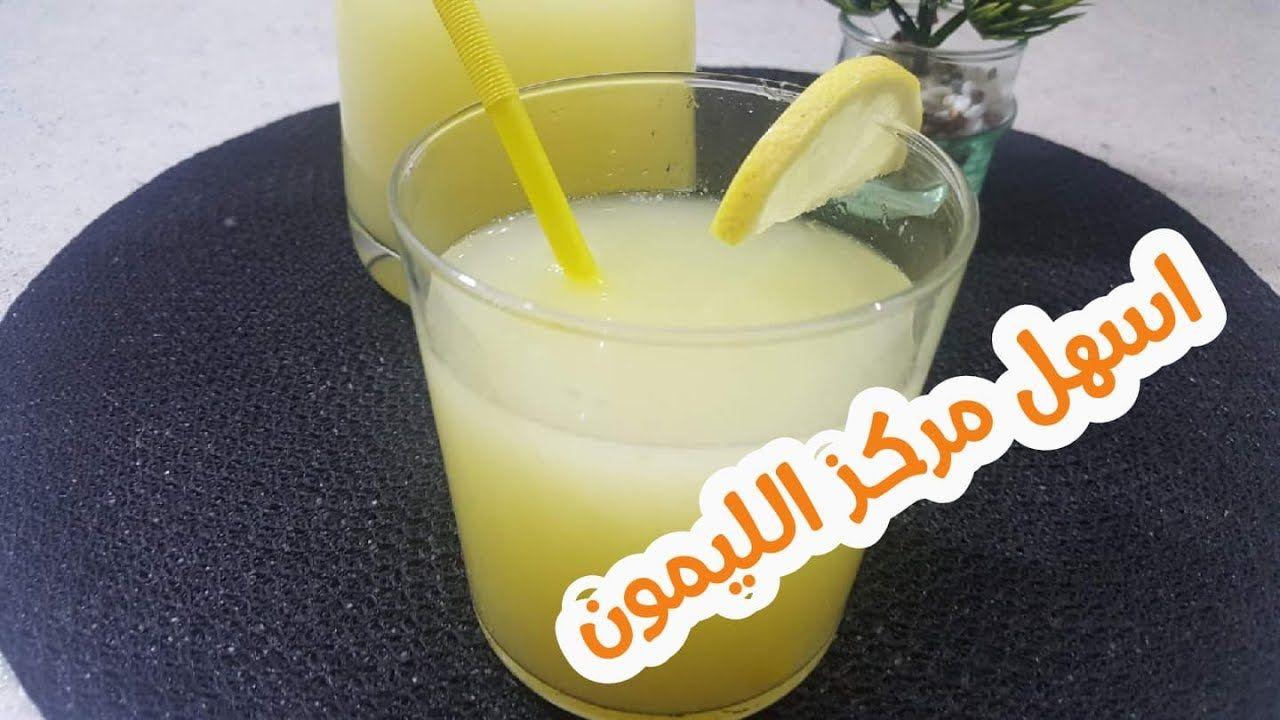 اسهل و ابسط طريقة للتحضير مركز الليمون الحامض الدي لا استغني عنه Food Milk Glass Of Milk