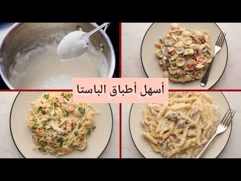 مكرونة كل يوم أسهل أطباق ممكن تحضروها بمكونات في كل بيت Youtube In 2020 Cooking Food Baking