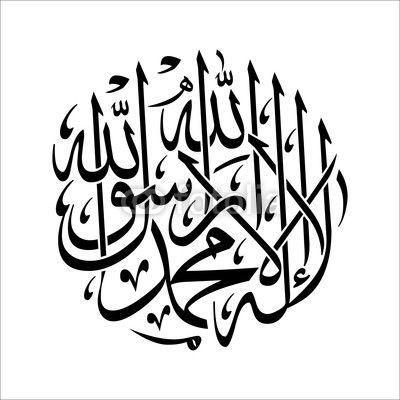 Vecteur Kalima Arabic Islamicigraphi