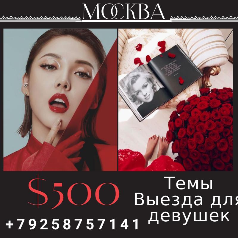сопровождение в москве работа для девушек