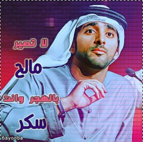 Pin By N Alsuwaidi On Khaleji مودي خليجي My Prince Charming Cool Words Love Words