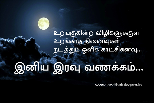 Good night new images tamil
