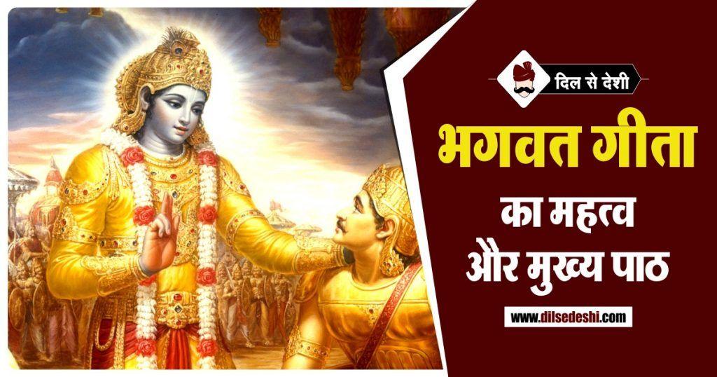 भगवद गीता से मेरे जीवन में आये बदलाव (निबंध)   Changes in my life from Bhagavad Gita Essay in Hindi