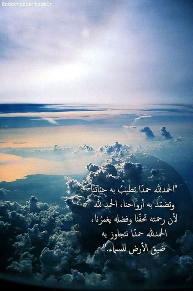 الحمد لله رب العالمين Islamic Pictures Beautiful Quran Quotes Islamic Images