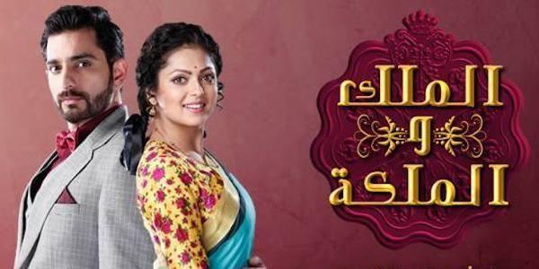 مسلسل الملك و الملكة - الحلقة 55 الخامسة والخمسون مدبلجة للعربية HD