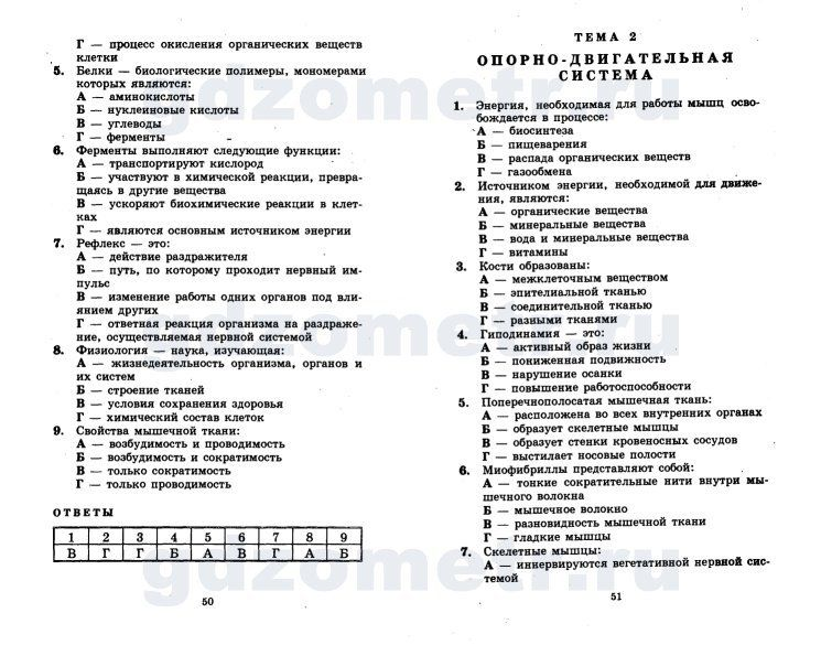 Ответы тестов по биологии 9 класс гекалюк скачать
