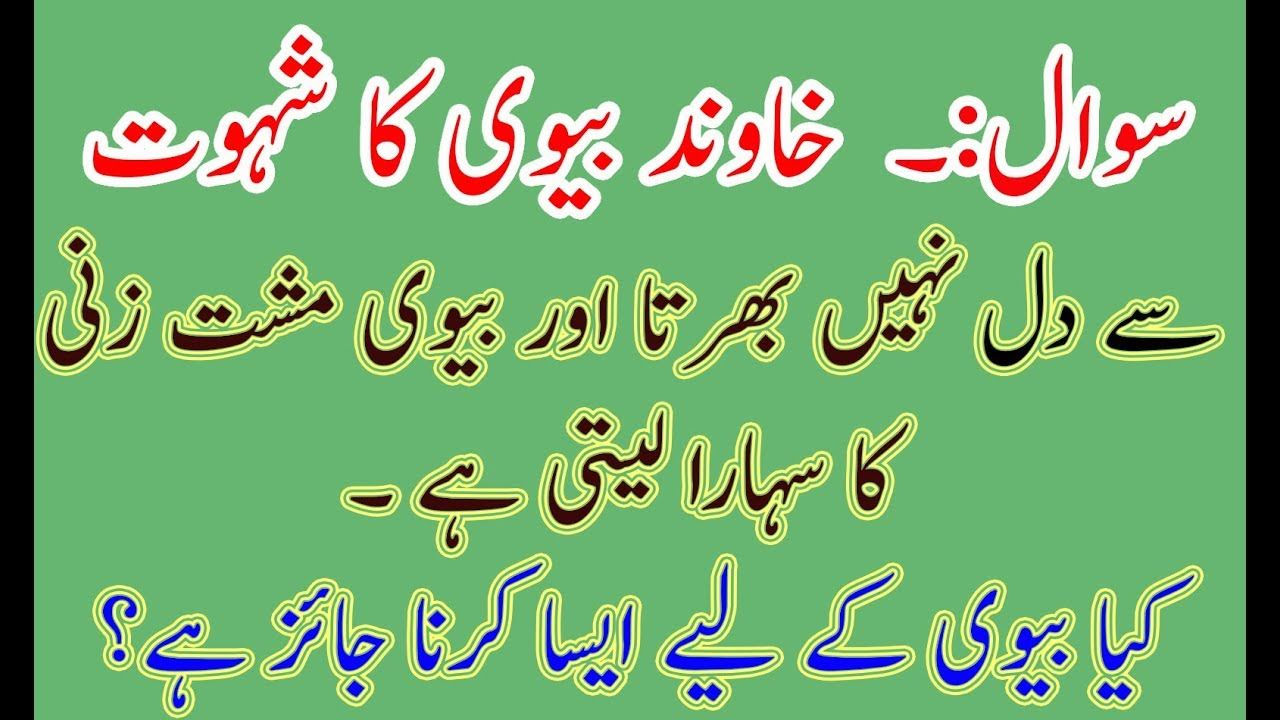 humbistari se biwi ki khwahish puri nahi hoti to kya biwi ke liye