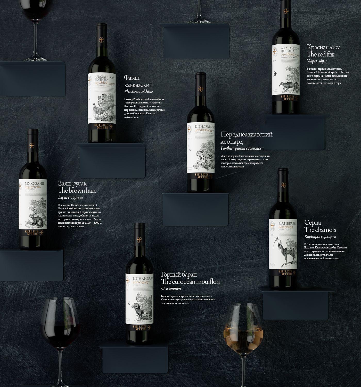 «Shildis Mtebi» wines on Behance